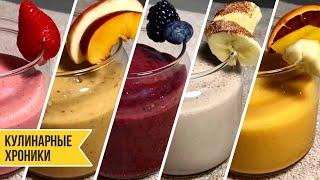 6 Полезных Коктейлей/Смузи Для Вашего Здоровья, На Завтрак! Вкусные Рецепты