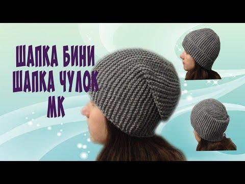 Схема вязания женской шапки чулок спицами
