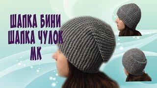 Шапка бини шапка чулок спицами МК очень просто!