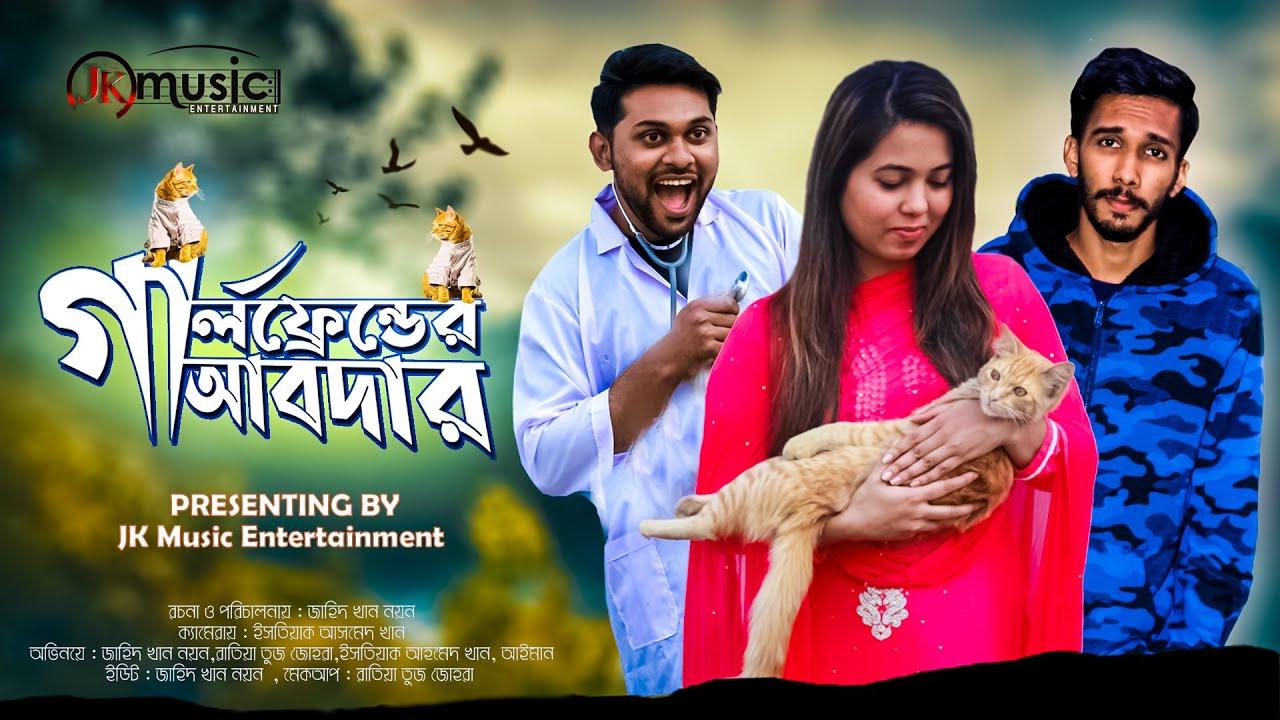 GirlFriend er Abdar Bangla Funny Natok | 2021 | Jahid Khan | Ratia | Jk Music Entertainment