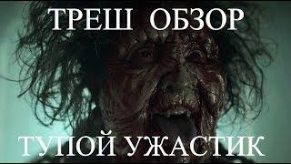 ТРЕШ ОБЗОР ФИЛЬМА , ПЕРЕСКАЗ , УЖАСЫ 2019 , ТУПОЙ УЖАСТИК ПРО ЛЕС