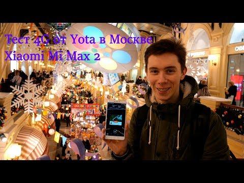 Тест 4G LTE от Yota в центре Москвы