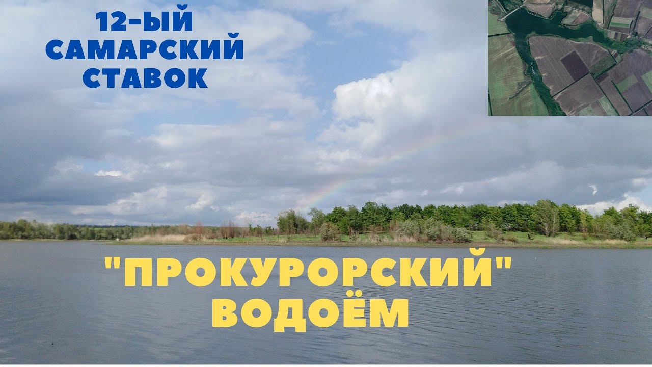 Охота на амура на Самарских ставках в Донецкой области