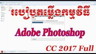 How To Install Adobe Photoshop Cc 2017 X86 X64 Ru En Youtube