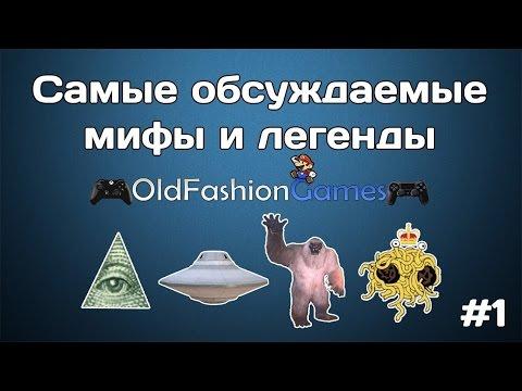 Игровая истина: Мифы и легенды компьютерных игр #1