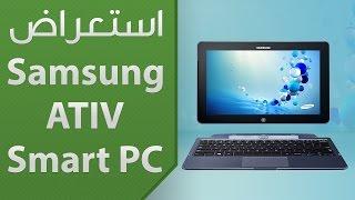 إستعراض: Samsung ATIV Smart PC