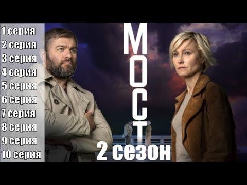 Мост 2 сезон 1, 2, 3, 4, 5, 6, 7, 8, 9, 10 серия / русский детектив / анонс, сюжет