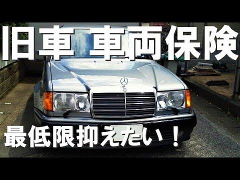 【旧車】知られていない?車両保険の特約【中古車】W124 ネオクラシック