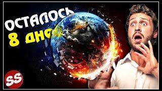 КОНЕЦ СВЕТА 16 АВГУСТА 2018, апокалипсис и невероятный халк!