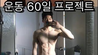 일반인 헬스 60일 프로젝트  2개월 운동 후 몸 변화