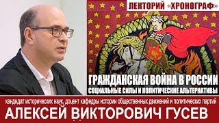 А.В.Гусев
