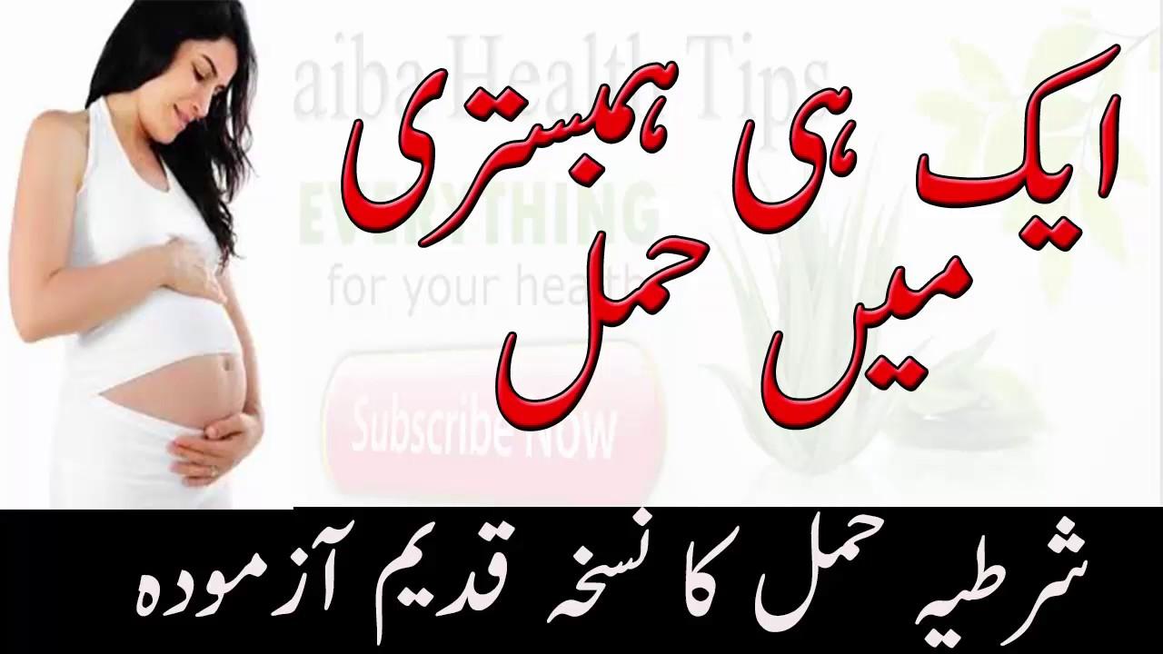 How To Get Pregnant Easily and Fast  Jaldi Hamal Hone Ka Tarika In Urdu Sirf 1 Jatkay Ma Hamal