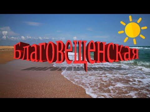 Благовещенская. Чистое море, лучший пляж, Бугазская коса, жилье, цены (Папа Может)