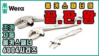[김반장] 몽키스패너끝판왕 [베라 조커자동몽키스패너60…