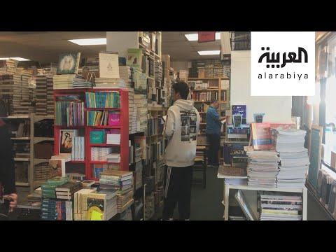 قصة مكتبة عربية في كاليفورنيا تحولت لمنارة للإبداع والثقافة العربية  - 20:58-2020 / 8 / 6
