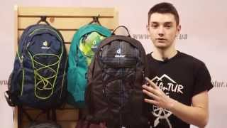 Розыгрыш городского рюкзака Deuter Go Go(Не упустите возможность бесплатно получить классный рюкзак от немецкого производителя Deuter - Go Go ✓ Городск..., 2015-08-26T18:00:21.000Z)
