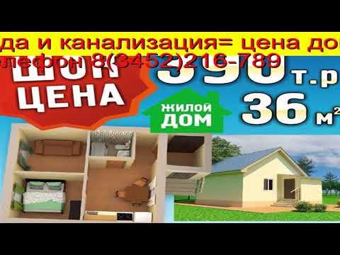 Объявления Юла Тюмень Недорого Недвижимость