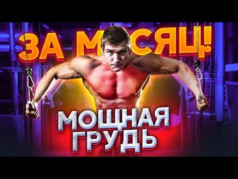 Как накачать грудные мышцы? Легко! Андрей Гюлназарян.