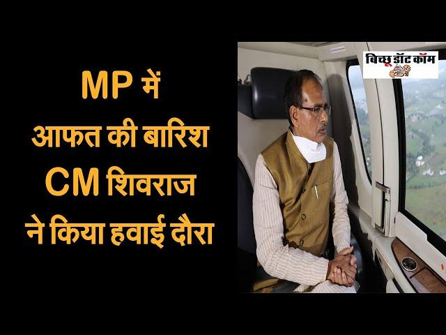 MP में आफत की बारिश , CM शिवराज ने किया हवाई दौरा ।।