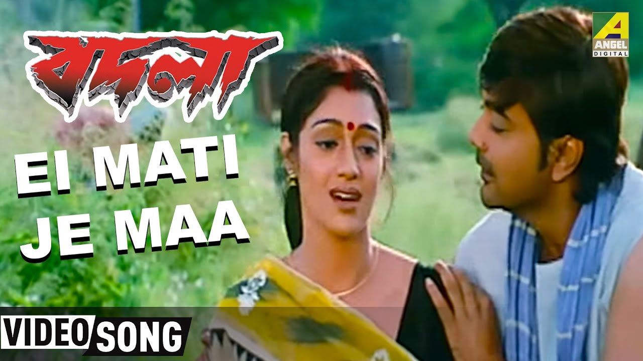 Mati Bengali Movie - 3,969 likes · 13 talking about this. - Sopodem