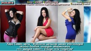 Кыргыз ырчы секс айымдары