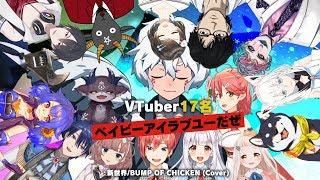【ロッテCM曲】VTuber17名で「ベイビーアイラブユーだぜ」をやってみた【ぴろぱる】