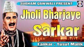 Yusuf Malik -- Jholi Bharjaye Sarkar || SHUBHAM QAWALLI