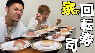 【超話題】家で回転寿司やるという子供の夢がついに叶ったwwww