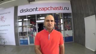 diskontzapchasti.ru необычный интернет магазин автомобильных запчастей(, 2016-04-05T08:36:55.000Z)