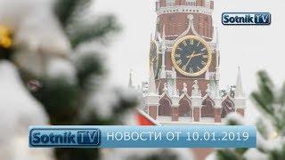 НОВОСТИ. ИНФОРМАЦИОННЫЙ ВЫПУСК 10.01.2019