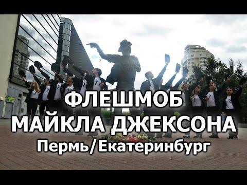 ФЛЕШМОБ МАЙКЛА ДЖЕКСОНА Пермь Екатеринбург 2014  ТанцуяМечту  Танцы в Перми