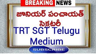 Jps | TSPSC SGT TELUGU MEDIUM HIGH COURT CASE  LATEST UPDATE|