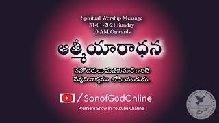 ఆత్మీయారాధన సందేశము 31 January 2021    Christ Church Asia    Premiere Show on Sunday @ 10 AM