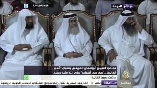 شاهد:  استكمال محاضرات الشيخ الحويني في شرح علوم الحديث
