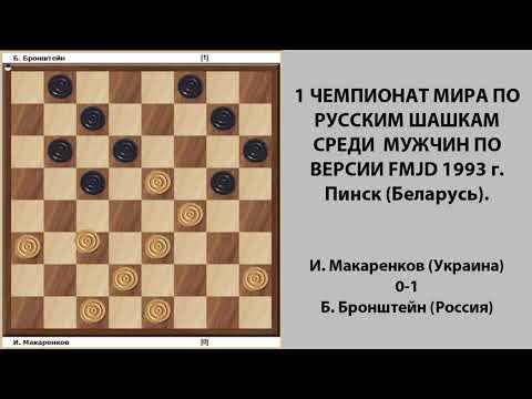 И. Макаренков - Б. Бронштейн. Чемпионат Мира по Русским шашкам 1993