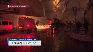 Спасатели не могут добраться до третьего кинозала