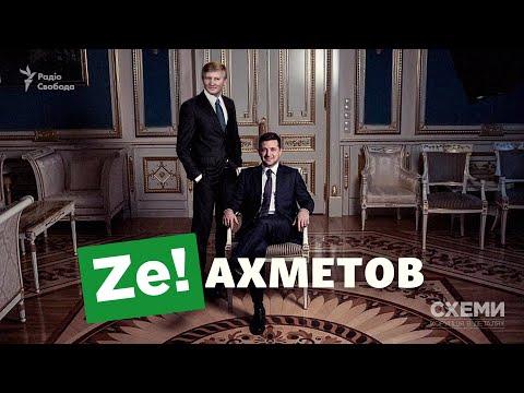 «Зе-Ахметов»: що пов'язує