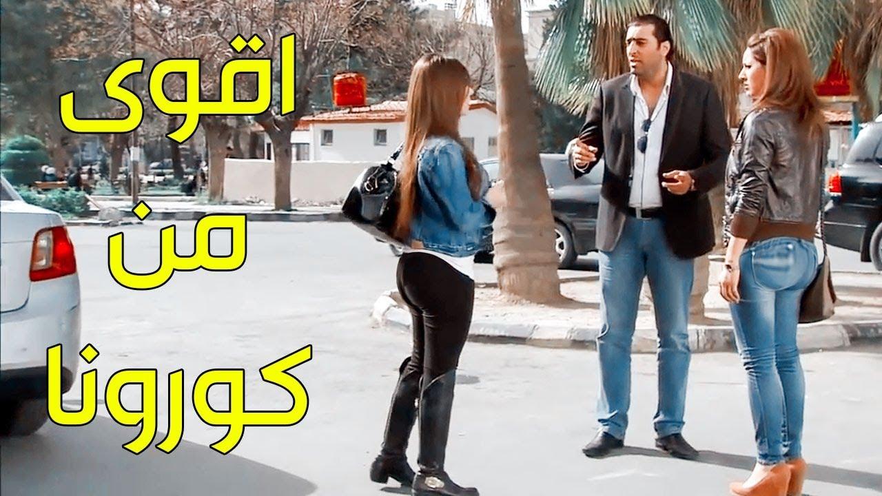 وباء جديد منتشر بالشارع اقوى واخطر من وباء كورونا ـ باسم ياخور ومديحة كنيفاتي من بقعة ضوء