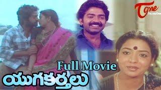 Yugakarthalu Telugu Full Length Movie | Rajasekhar, Jeevitha, Sai Kumar, Sagar