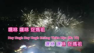 khiêng Thiên Hậu(Ma Tổ) 迓媽祖台語-karaoke