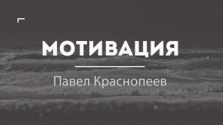 Открытие конференции, Урок «Мотивация» – Павел Краснопеев