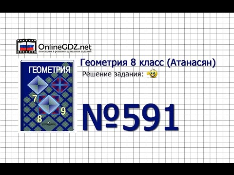 Задание № 633 — Геометрия 8 класс (Атанасян)
