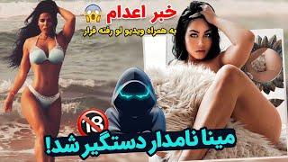 افشاگری، مینا نامدار دستگیر شد،😳 به همراه ویدیو کامل و بدون سانسور 🔞 (Mina Namdar)