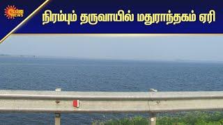 நிரம்பும் தருவாயில் மதுராந்தகம் ஏரி | National News | Tamil News | Sun News