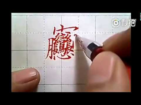 The most difficult Chinese character to write