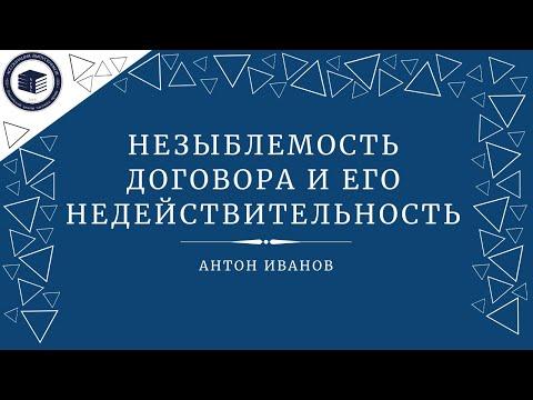 Незыблемость договора (pacta Sunt Servanda) и его недействительность [Антон Иванов - РШЧП]