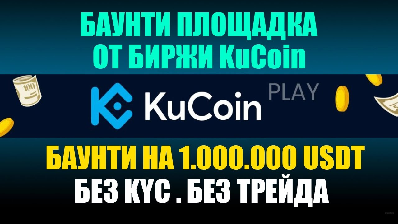 KuCoinPlay -  баунти платформа от биржи KuCoin . Баунти на 1 000 000 USDT. БЕЗ KYC . БЕЗ ТРЕЙДА 1