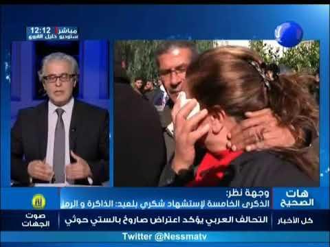 وجهة نظر : الذكرى الخامسة لاستشهاد شكري بلعيد: الذاكرة و الرمز