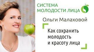 Система Молодости Лица от Ольги Малаховой   Гимнастика для лица   Фейсфитнес прямой эфир