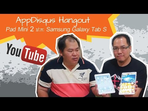 AD hangout #37 iPad Mini 2 ปะทะ Samsung Galaxy Tab S